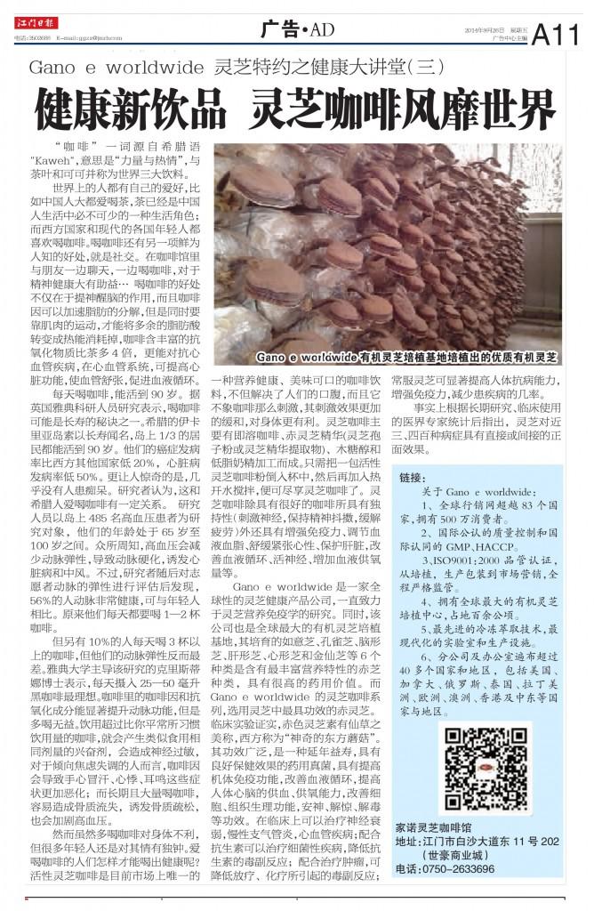 26.09.14 Jiang Men Press